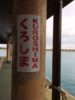 黒島上陸!
