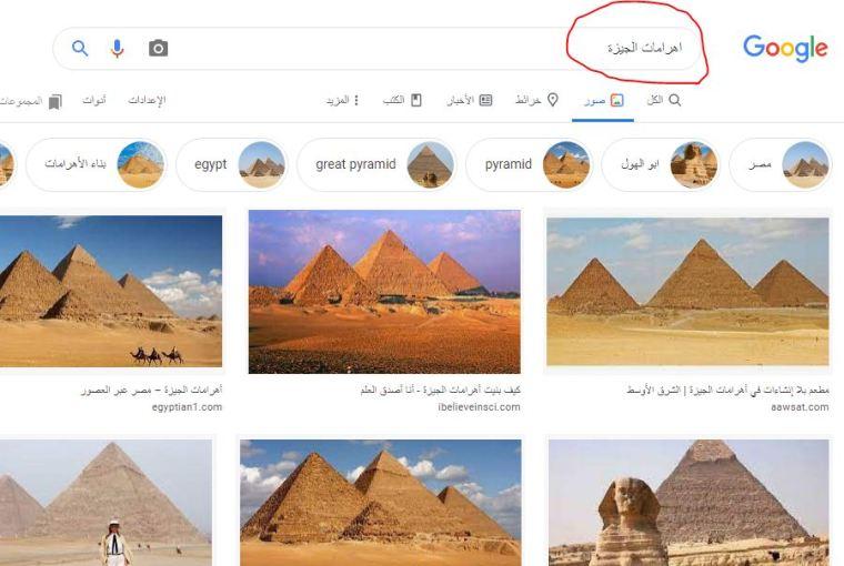 البحث عن الصور في جوجل