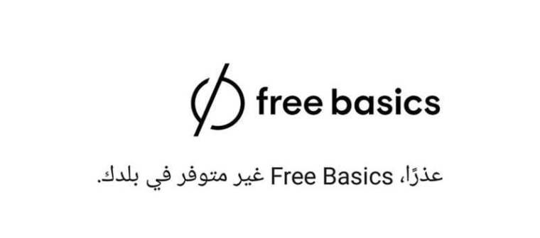 حظر الانترنت المجاني