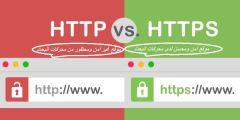 ما الفرق بين http و https