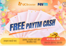 UC Browser Free Paytm Coupons