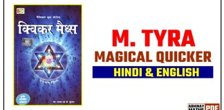 M-Tyra-Magical-Quicker-Mathematics-PDF