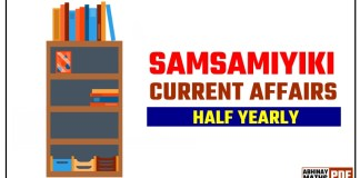 Samsamyiki-Current-Affairs-Half-Yearly-2018-In-Hindi