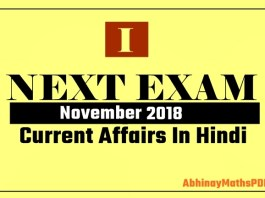 Next Exam November 2018 Current Affairs Pdf