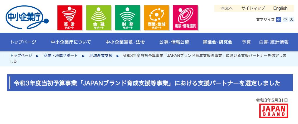 JAPANブランド育成支援等事業・支援パートナー
