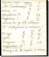 я учил японски у ольги петровны п.-к. Image2