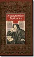 энциклопедия мудрости. Image1