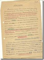 даосизм. подлинник рукописи В.С.К