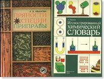 химический словарь пряностей. -1