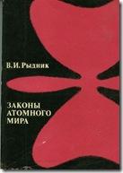 законы атомного мира. pg
