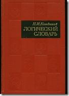 логический словарь.1