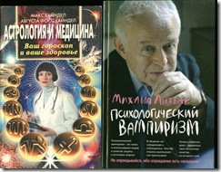 астро-медицина. 1