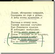 некрасов 2