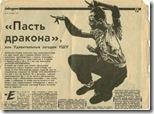 мастер из киргизии.1-1