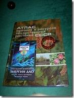 атлас лекарственных растений. 003