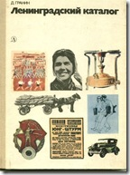 лениградский каталог  д.а. гранина