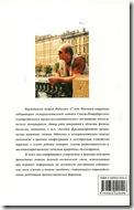 андрей фадеевич вержбицкий. 1