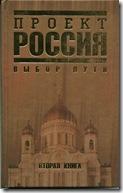 проект россия -2. jpg