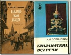 книги о тайланде. 1