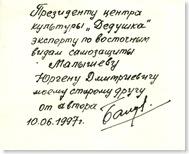 дарств. надпись данцига серг. балдаева