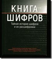 книга шифров. jpg
