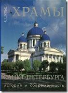 Храмы Петербурга. издат. Чернышова