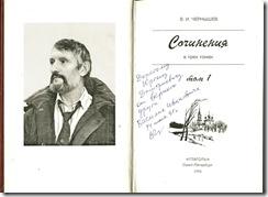Фото Чернышова с дарств. надписью