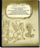 масонская философия.1