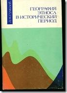 гумилёв. география этноса. 1