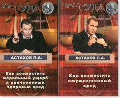 п. астахов. как возместить вред.