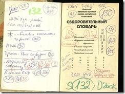 цигун-словарь богачихина. 1