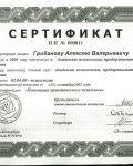 pomoshnik psihologa. sertifikat