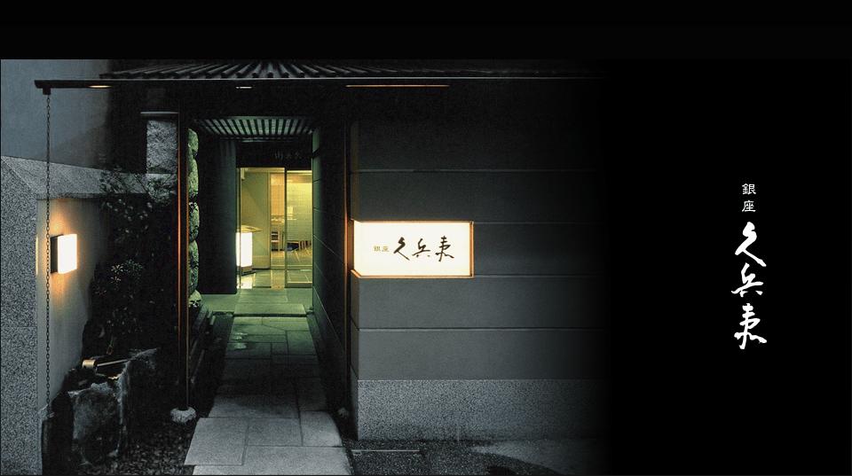 kyubey Ginza Kyubey  -  Tokyo, Japan Japan Tokyo  Tokyo Michelin Japan Food