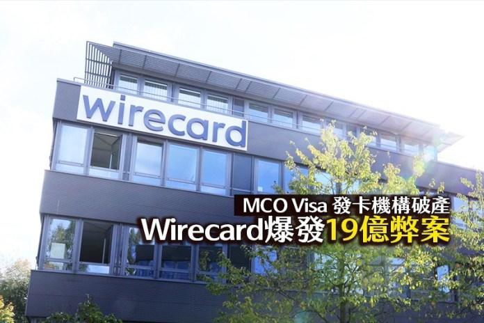 Wirecard爆發19億弊案