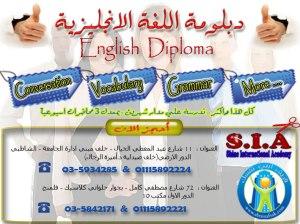 انجليزي