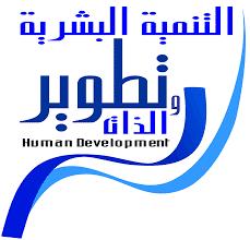 دورات التنمية البشرية و Life Coaching