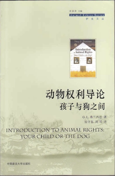 Cover of Chinese translated Introduction to Animal Rights: Your Child or the Dog?