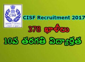 CISF Recruitment 2017