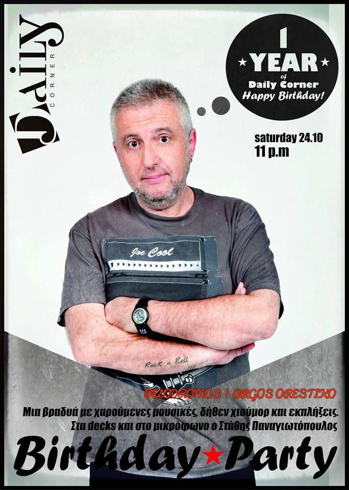 Ο Στάθης Παναγιωτόπουλος στο Daily