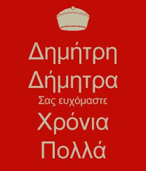 xronia