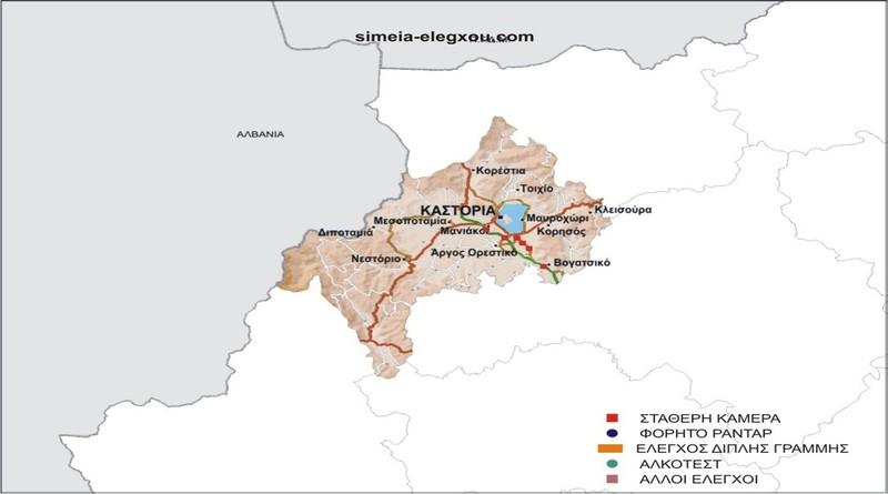 Η Καστοριά «αλβανική περιοχή στην Ελλάδα» σύμφωνα με το βιβλίο της Γεωγραφίας στην Αλβανία