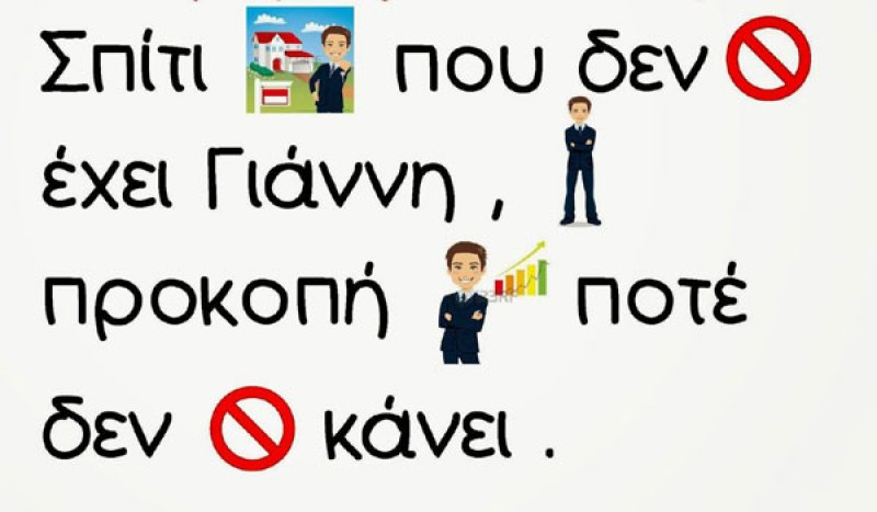 giannis_416335940