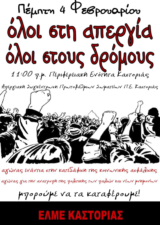 Απεργία 4 ΦΕΒ 2016 ΕΛΜΕ Καστοριάς