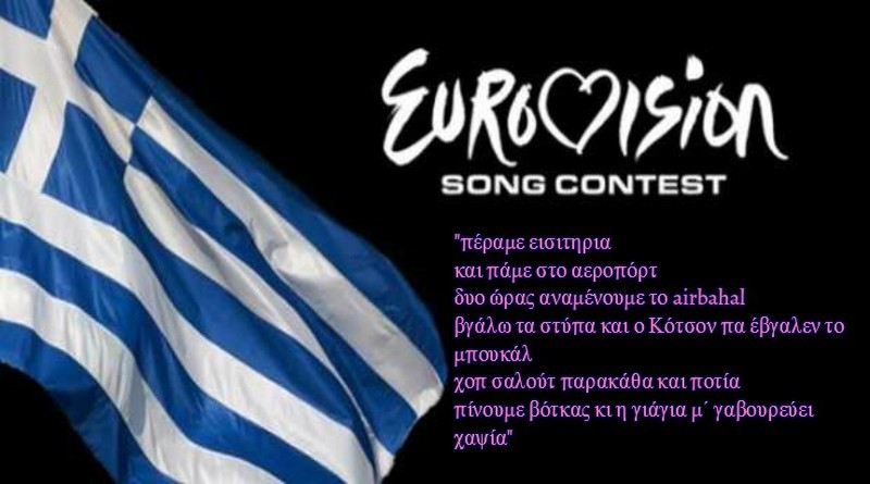 eurovision2016greece