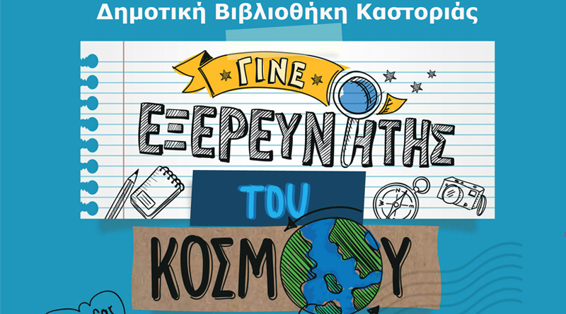 bibliothiki_kastorias_draseis