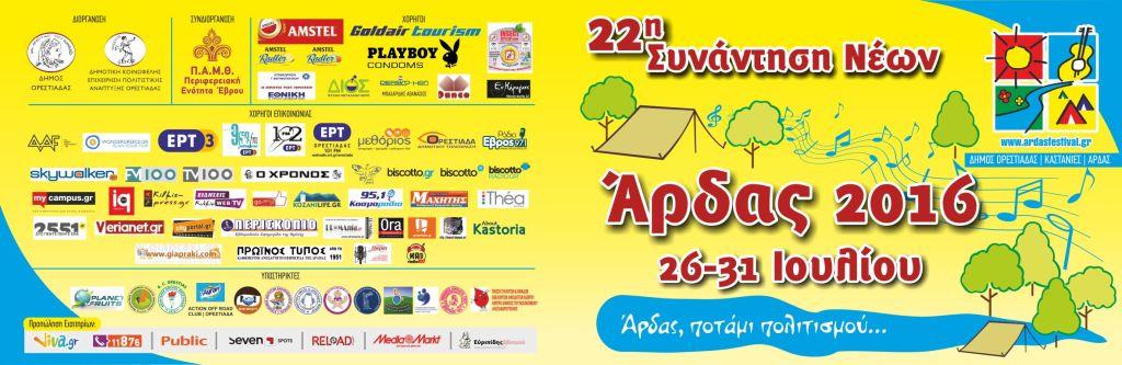 FINAL πρόγραμμα ΑΡΔΑΣ 2016_A side