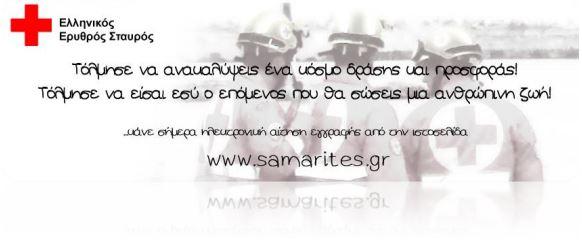 samareites