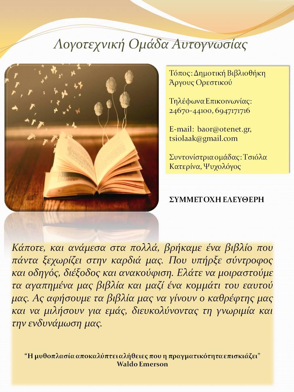 omada_aytognwsias