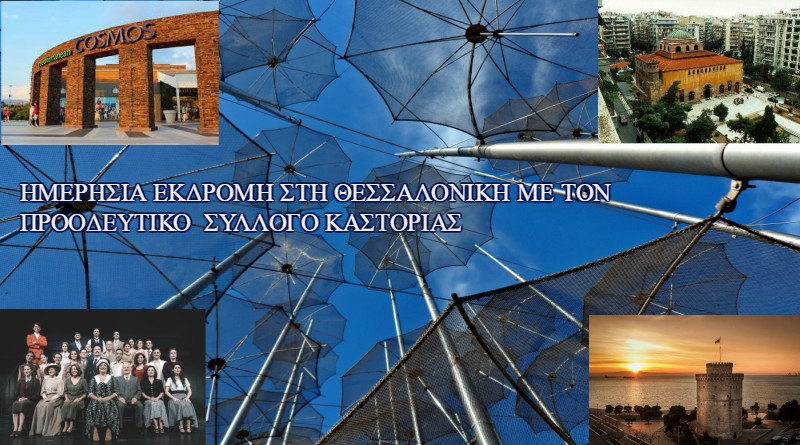 proodeytikos_thessaloniki