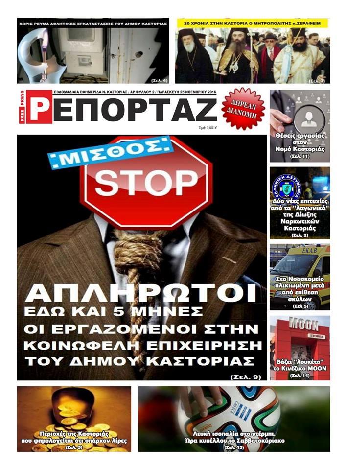 reportaz_2511